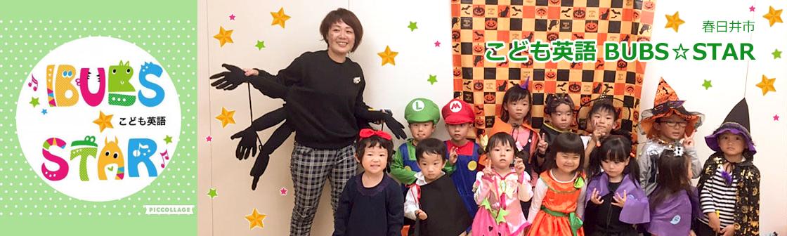 春日井市 園児と小学生のための英語教室 BUBS☆STAR